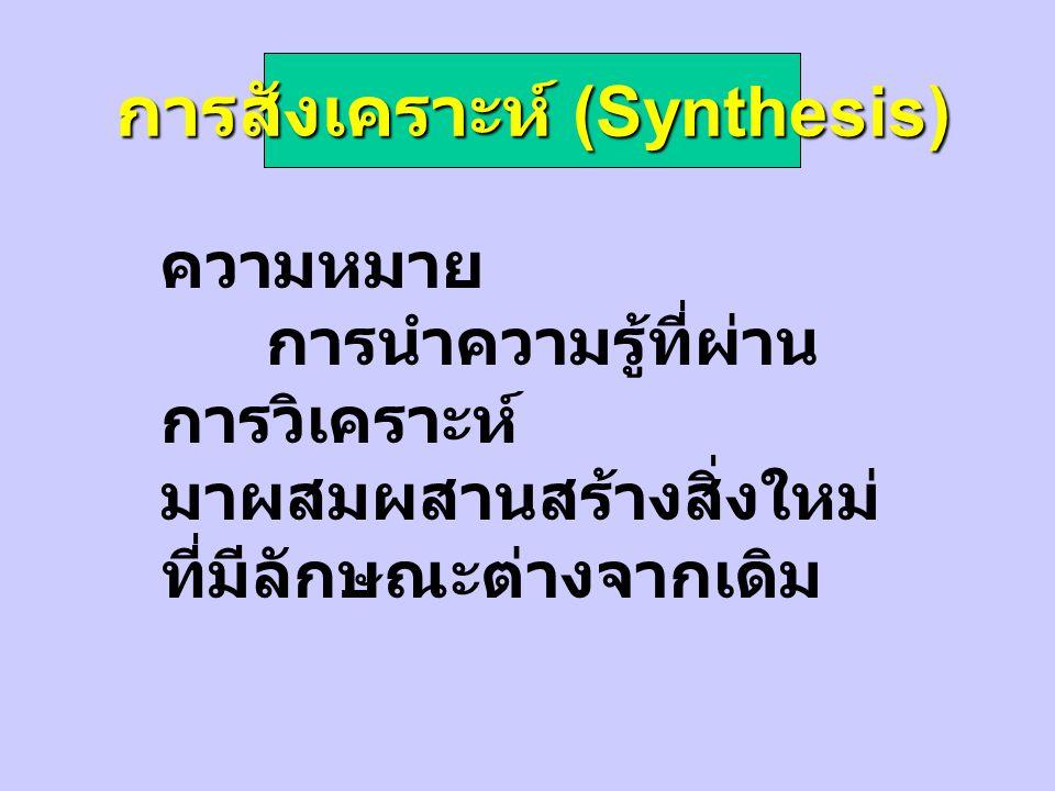 การสังเคราะห์ (Synthesis)