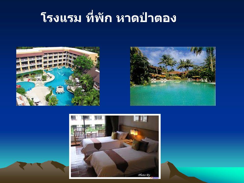 โรงแรม ที่พัก หาดป่าตอง
