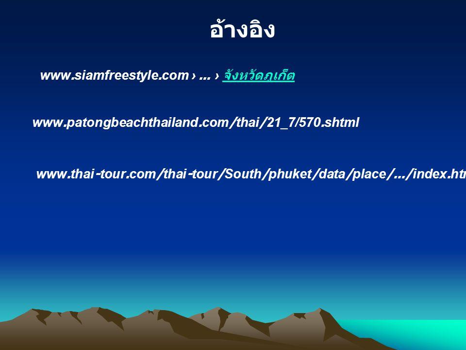 อ้างอิง www.siamfreestyle.com › ... › จังหวัดภูเก็ต