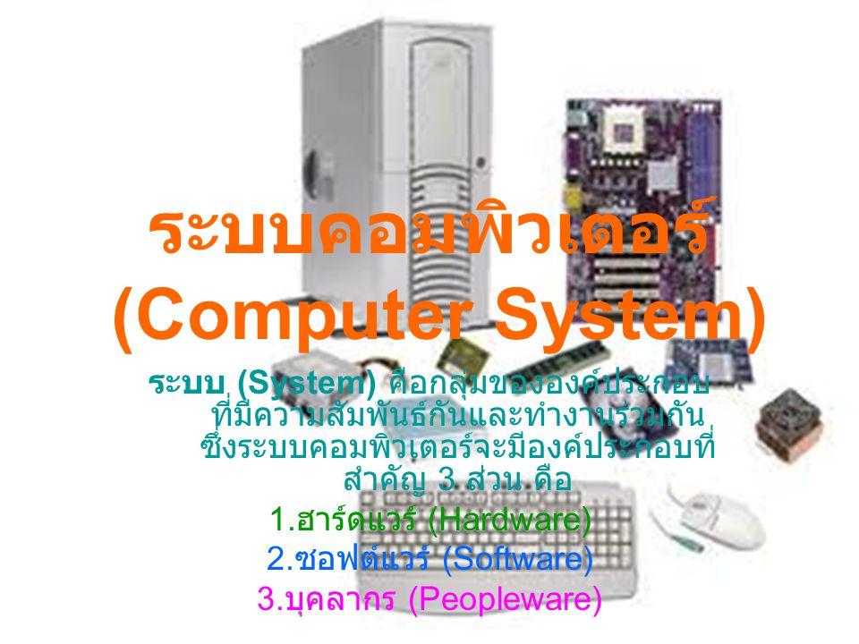 ระบบคอมพิวเตอร์ (Computer System)