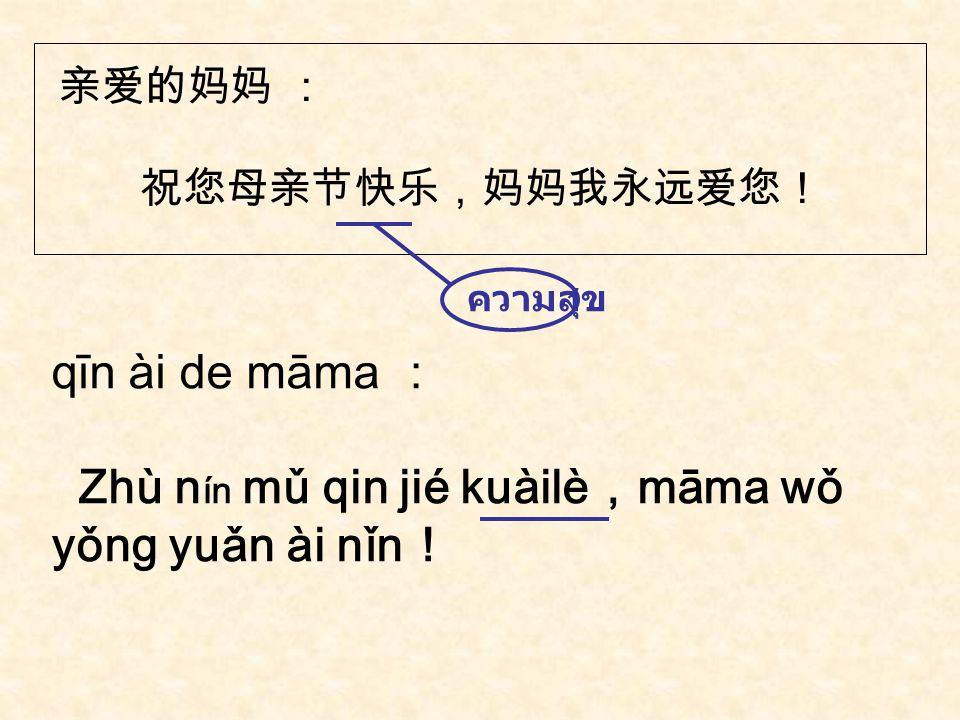 Zhù nín mǔ qin jié kuàilè,māma wǒ yǒng yuǎn ài nǐn!