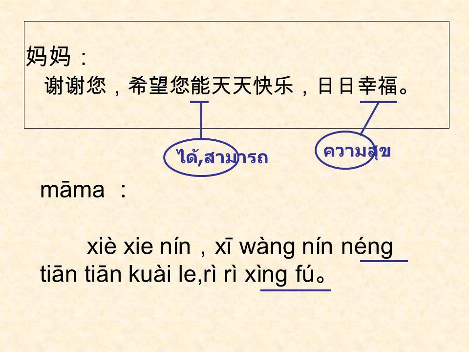 xiè xie nín,xī wàng nín néng tiān tiān kuài le,rì rì xìng fú。
