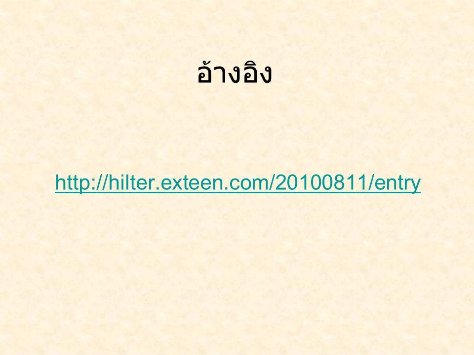 อ้างอิง http://hilter.exteen.com/20100811/entry