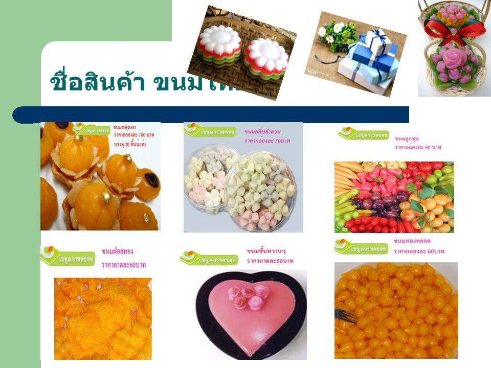 ชื่อสินค้า ขนมไทย