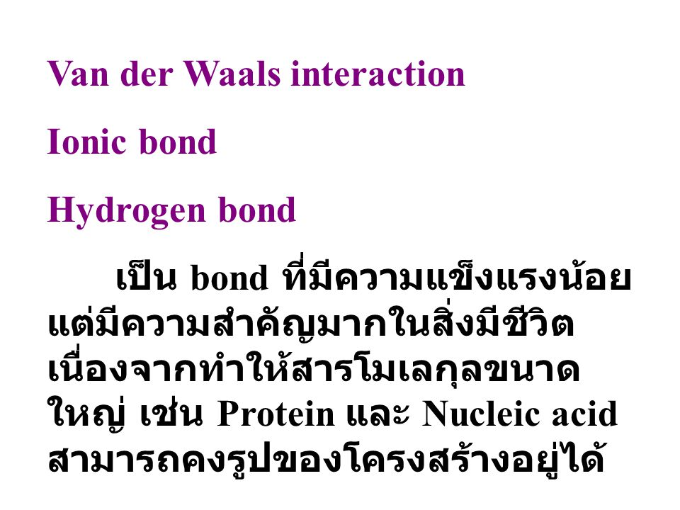 Van der Waals interaction