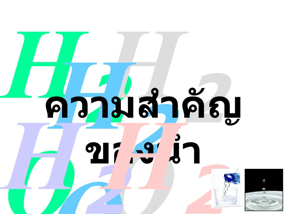 H2O H2O H2O ความสำคัญของน้ำ H2O H2O