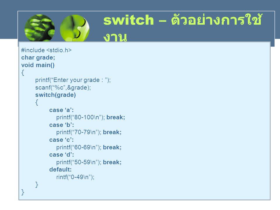 switch – ตัวอย่างการใช้งาน