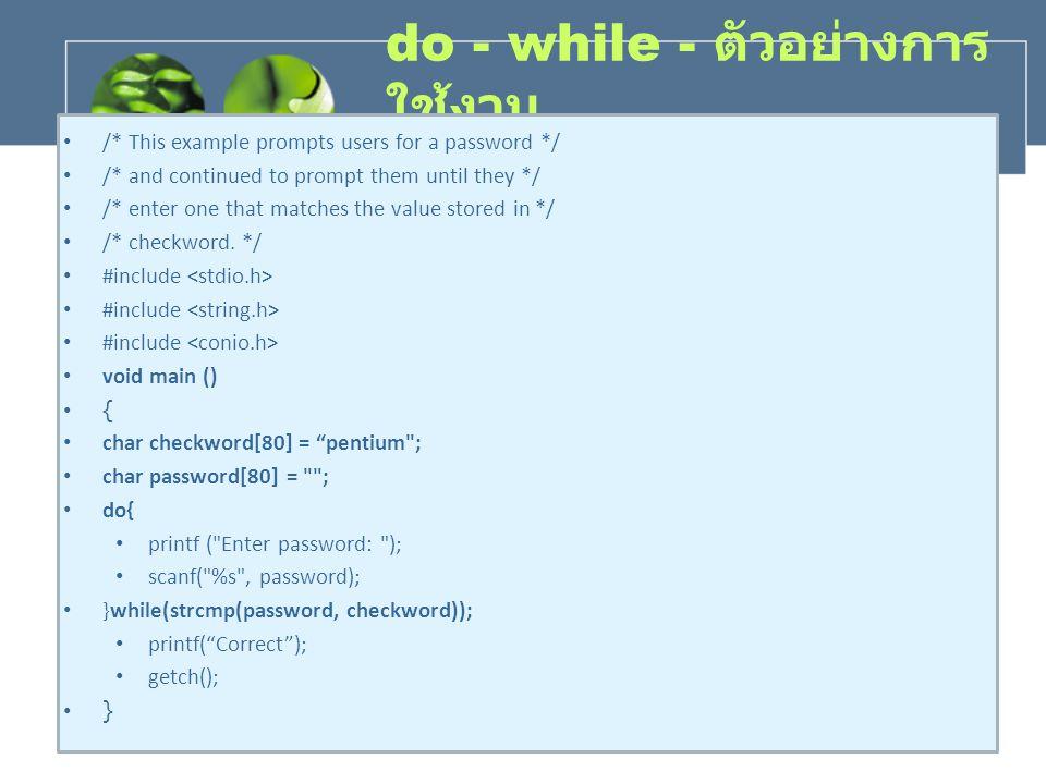 do - while - ตัวอย่างการใช้งาน