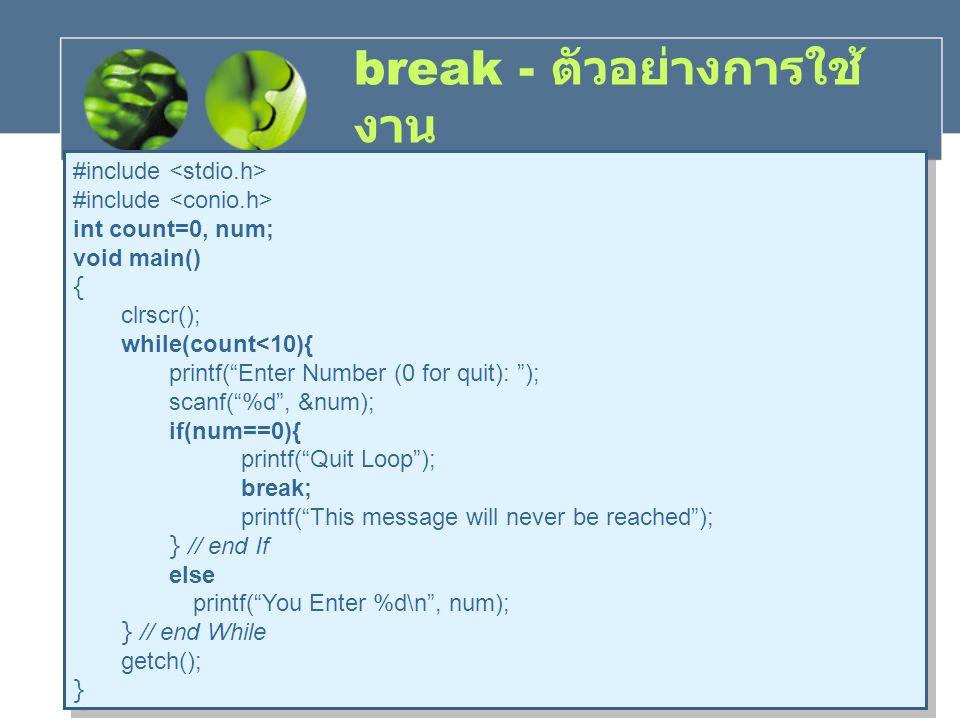 break - ตัวอย่างการใช้งาน