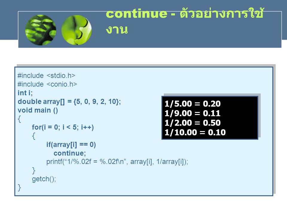 continue - ตัวอย่างการใช้งาน