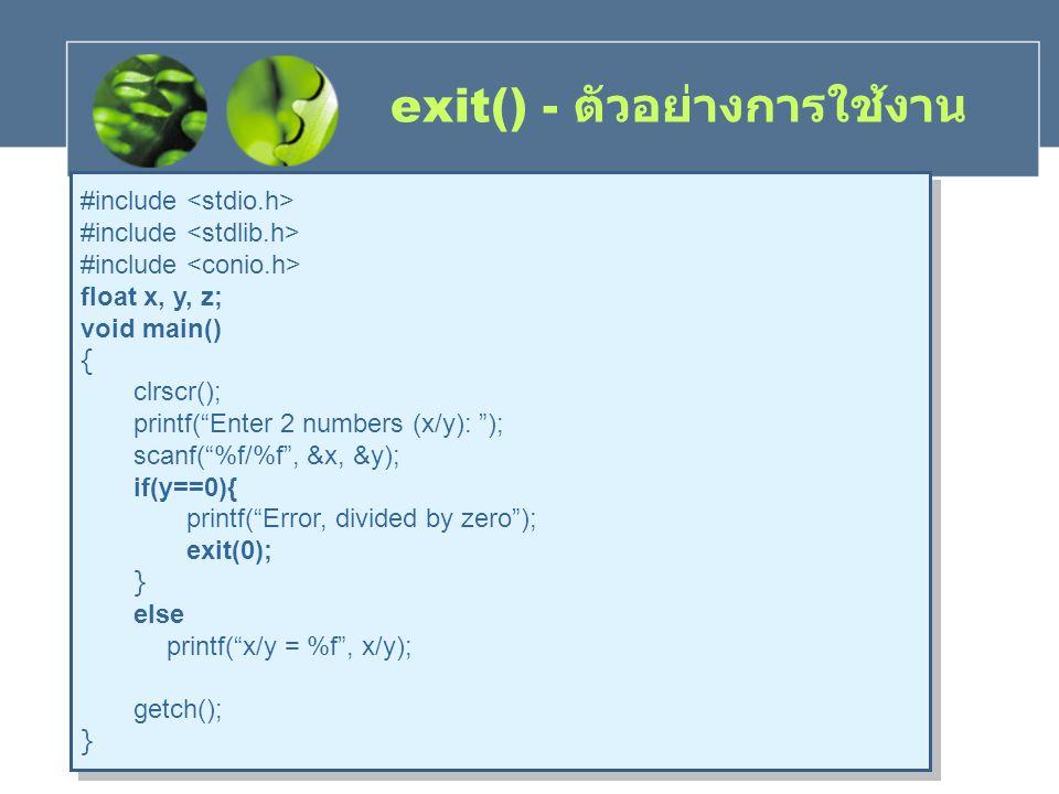 exit() - ตัวอย่างการใช้งาน