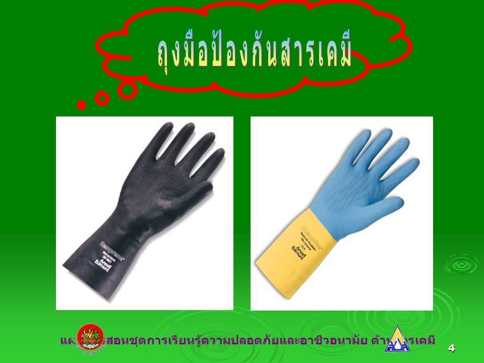 ถุงมือป้องกันสารเคมี