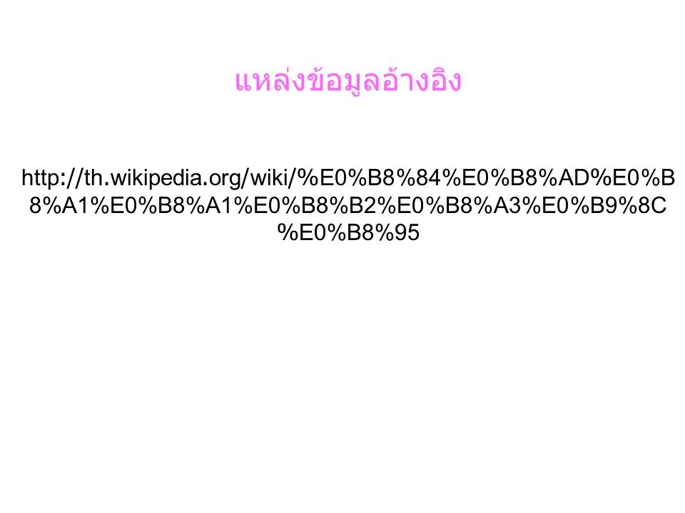 แหล่งข้อมูลอ้างอิง http://th.wikipedia.org/wiki/%E0%B8%84%E0%B8%AD%E0%B8%A1%E0%B8%A1%E0%B8%B2%E0%B8%A3%E0%B9%8C%E0%B8%95.