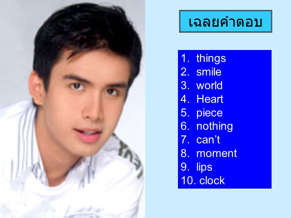 เฉลยคำตอบ 1. things 2. smile 3. world 4. Heart 5. piece