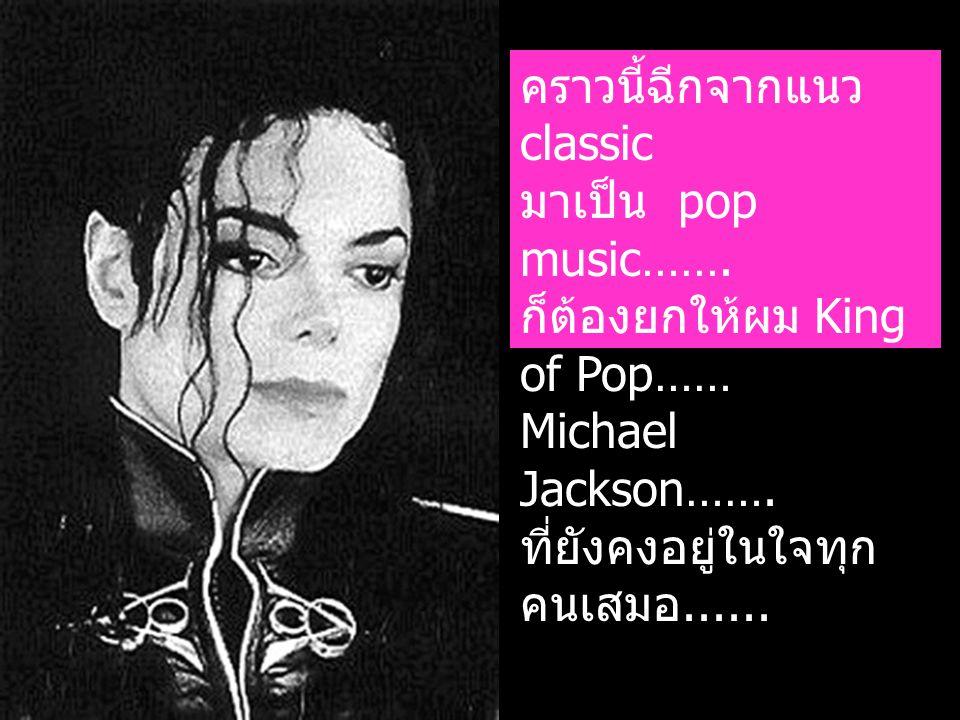 คราวนี้ฉีกจากแนว classic มาเป็น pop music……