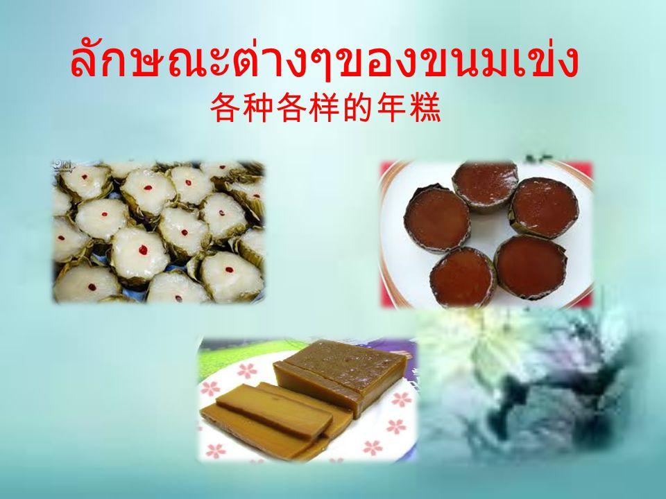 ลักษณะต่างๆของขนมเข่ง 各种各样的年糕