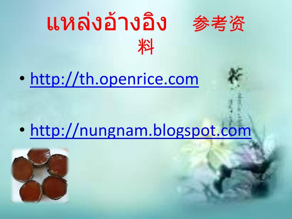 แหล่งอ้างอิง 参考资料 http://th.openrice.com http://nungnam.blogspot.com
