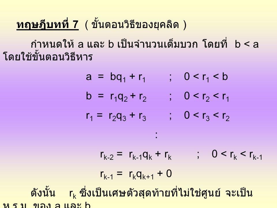 ทฤษฎีบทที่ 7 ( ขั้นตอนวิธีของยุคลิด )