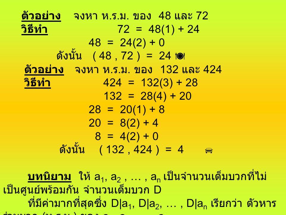 ตัวอย่าง จงหา ห.ร.ม. ของ 48 และ 72
