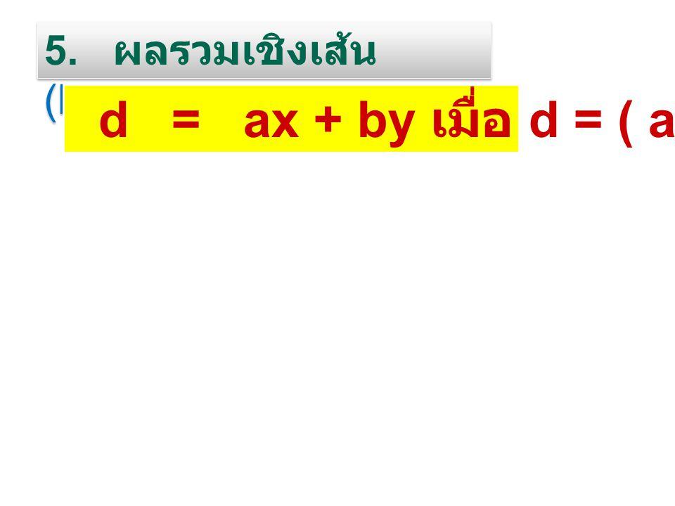 5. ผลรวมเชิงเส้น (linear combination)