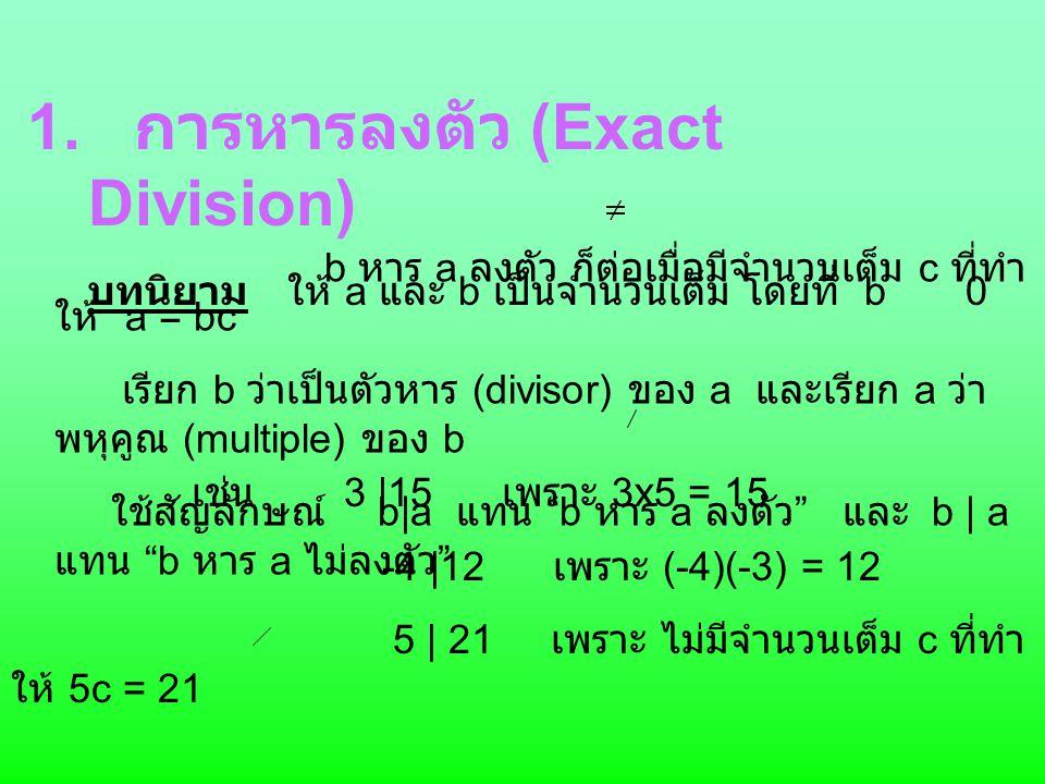 1. การหารลงตัว (Exact Division)