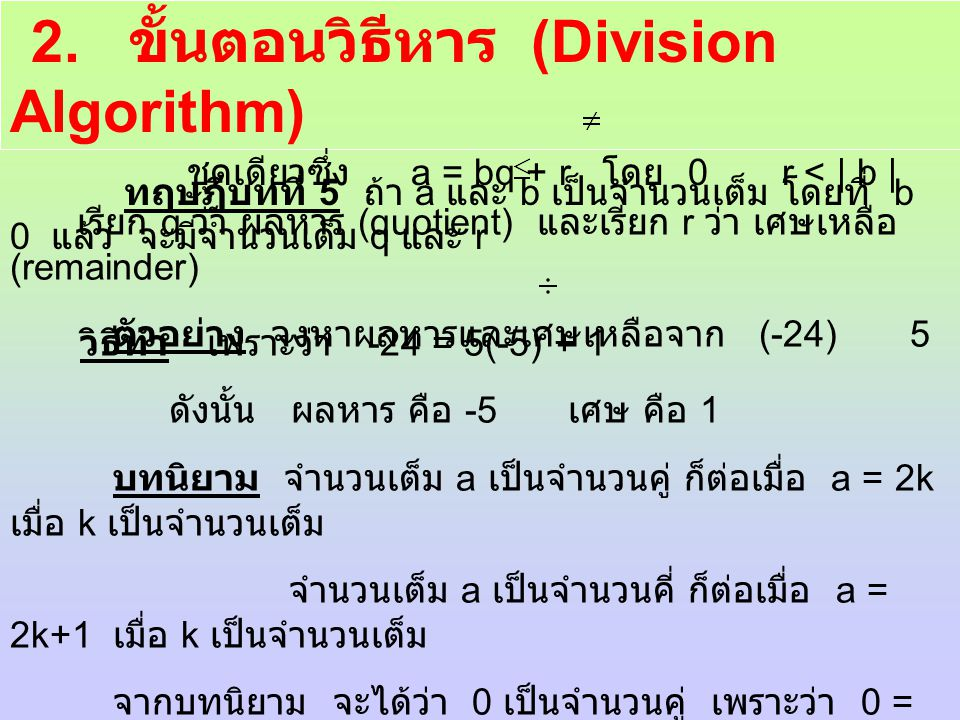 2. ขั้นตอนวิธีหาร (Division Algorithm)