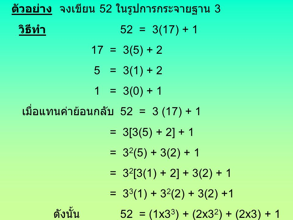 ตัวอย่าง จงเขียน 52 ในรูปการกระจายฐาน 3