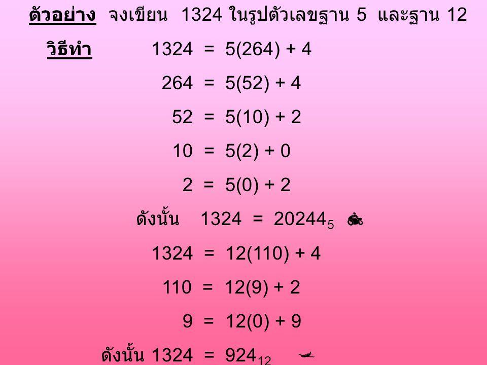 ตัวอย่าง จงเขียน 1324 ในรูปตัวเลขฐาน 5 และฐาน 12