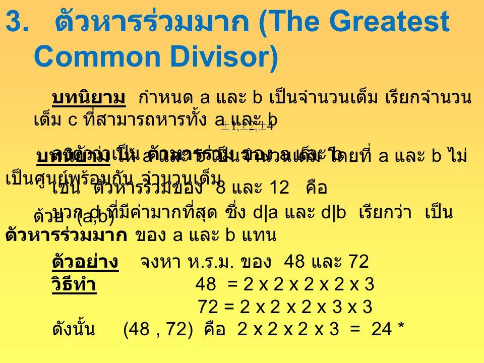 3. ตัวหารร่วมมาก (The Greatest Common Divisor)