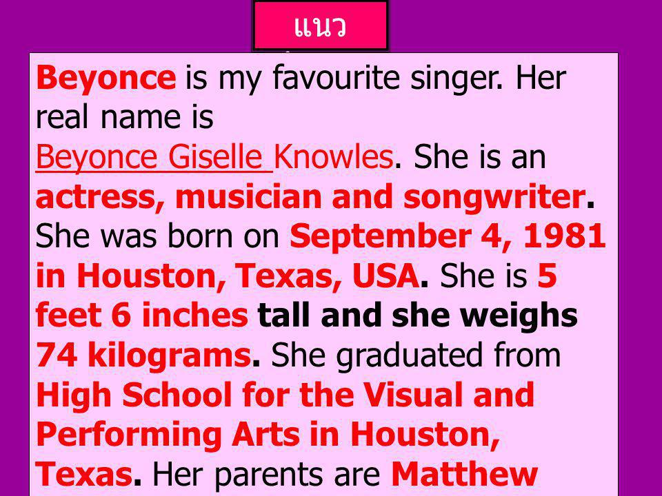 แนวคำตอบ Beyonce is my favourite singer. Her real name is.