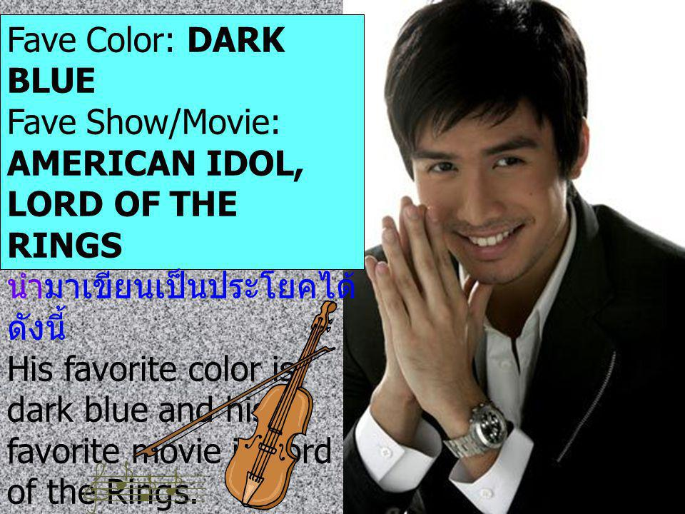 Fave Color: DARK BLUE Fave Show/Movie: AMERICAN IDOL, LORD OF THE RINGS นำมาเขียนเป็นประโยคได้ดังนี้ His favorite color is dark blue and his favorite movie is Lord of the Rings.