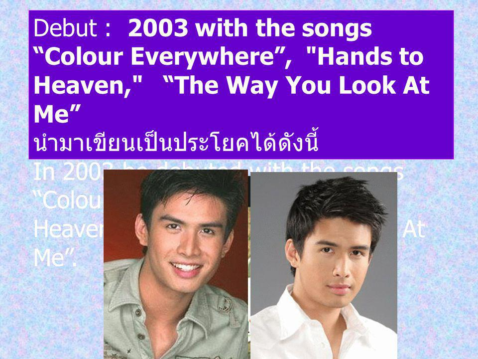 Debut : 2003 with the songs Colour Everywhere , Hands to Heaven, The Way You Look At Me นำมาเขียนเป็นประโยคได้ดังนี้ In 2003 he debuted with the songs Colour Everywhere , Hands to Heaven, and The Way You Look At Me .