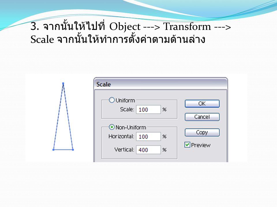 3. จากนั้นให้ไปที่ Object ---> Transform ---> Scale จากนั้นให้ทำการตั้งค่าตามด้านล่าง