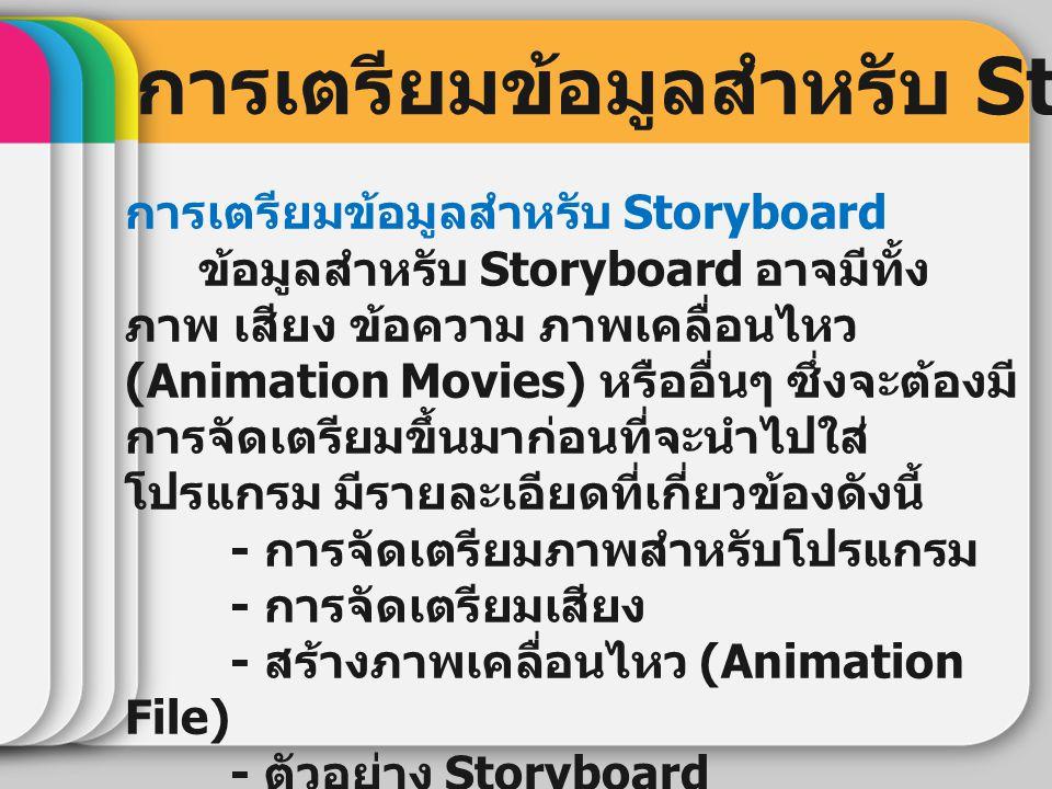 การเตรียมข้อมูลสำหรับ Storyboard