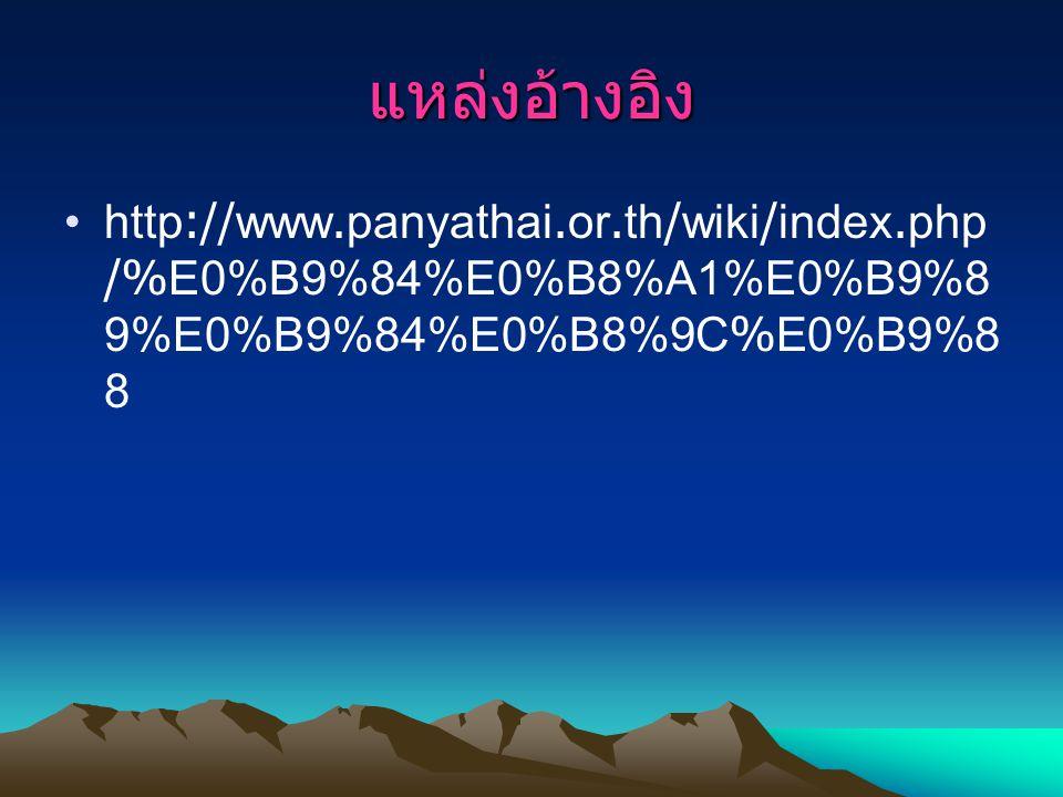 แหล่งอ้างอิง http://www.panyathai.or.th/wiki/index.php/%E0%B9%84%E0%B8%A1%E0%B9%89%E0%B9%84%E0%B8%9C%E0%B9%88.