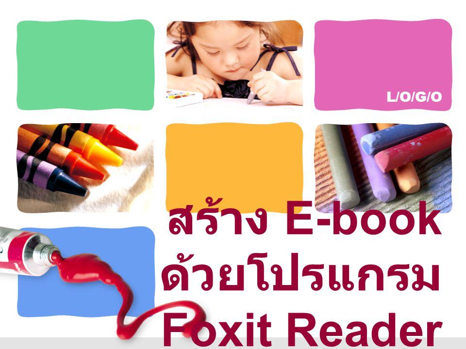 สร้าง E-book ด้วยโปรแกรม Foxit Reader