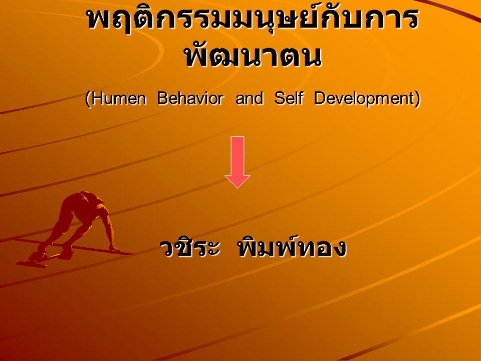 พฤติกรรมมนุษย์กับการพัฒนาตน (Humen Behavior and Self Development)