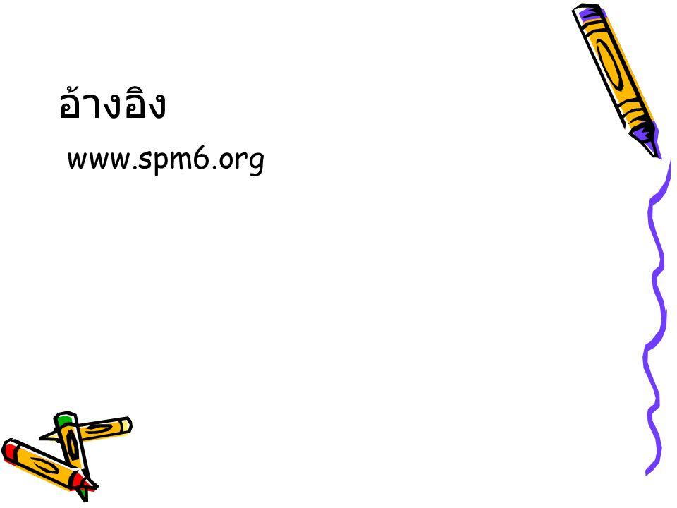 อ้างอิง www.spm6.org