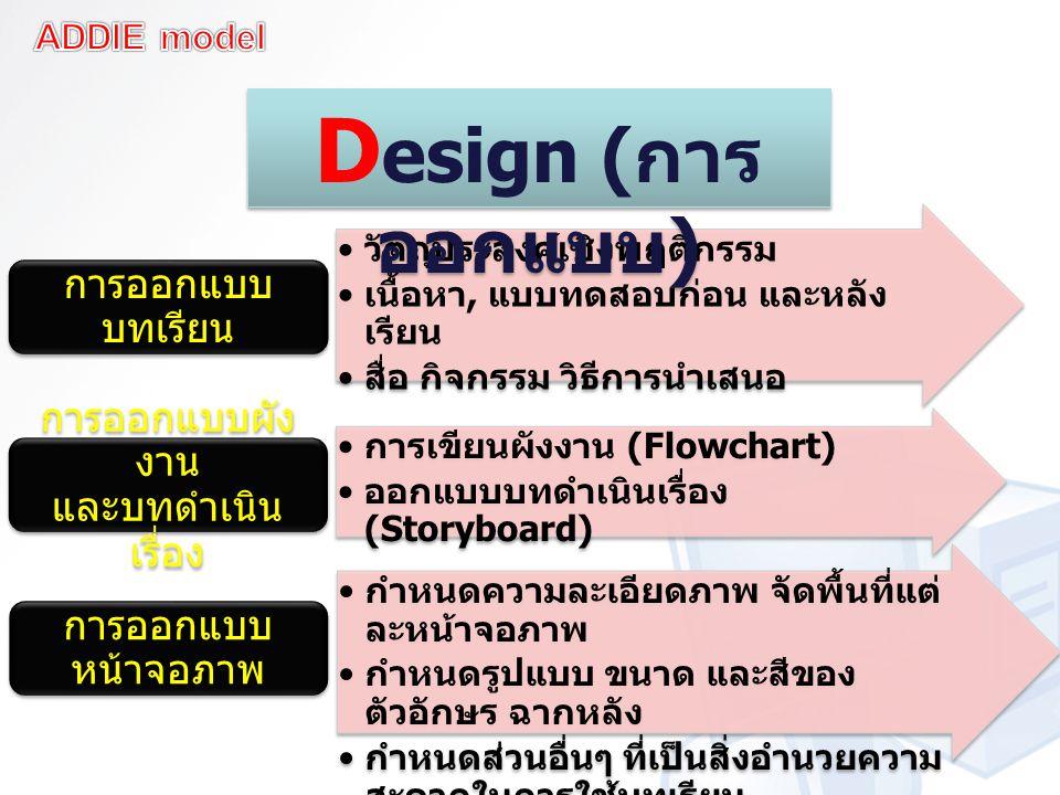 การออกแบบผังงาน และบทดำเนินเรื่อง