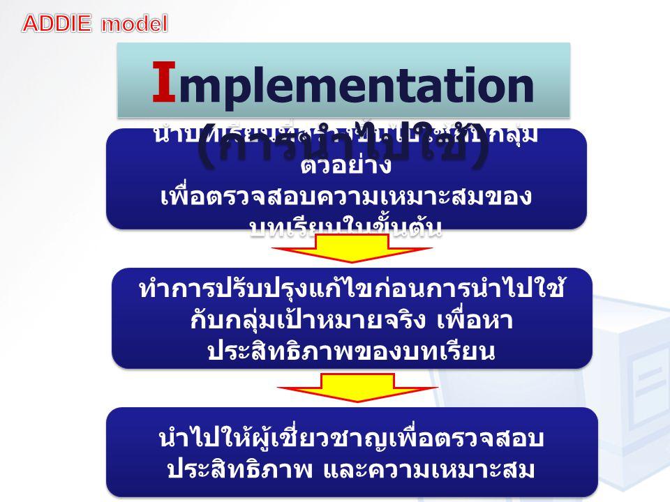 Implementation (การนำไปใช้)