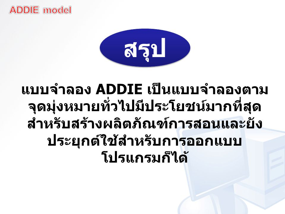ADDIE model สรุป.