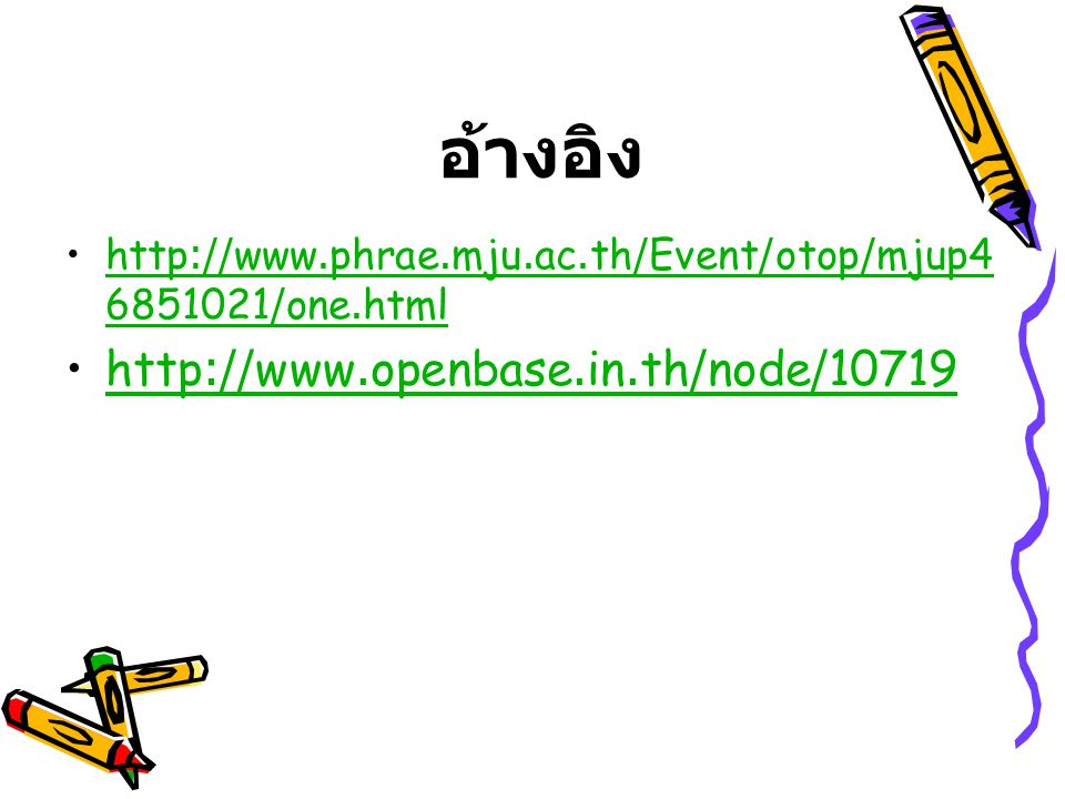 อ้างอิง http://www.openbase.in.th/node/10719