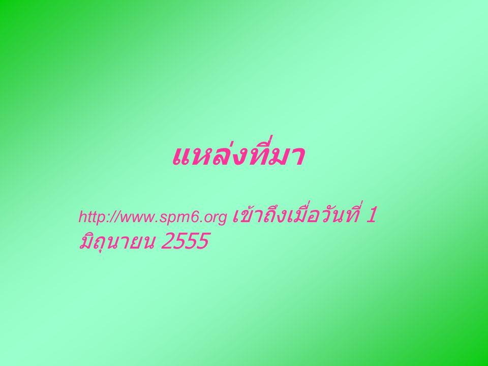 http://www.spm6.org เข้าถึงเมื่อวันที่ 1 มิถุนายน 2555