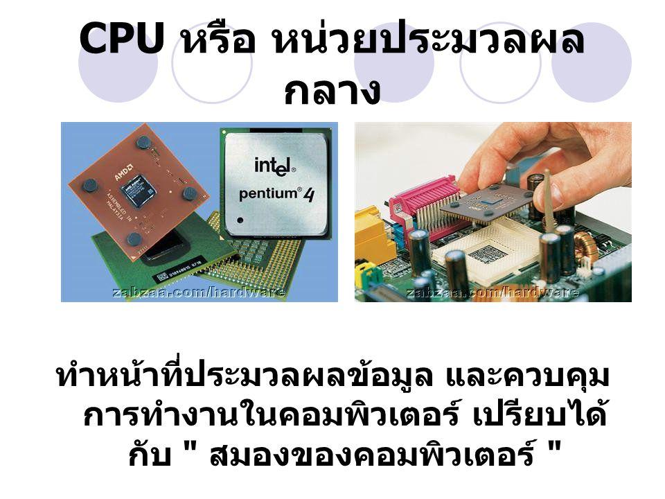 CPU หรือ หน่วยประมวลผลกลาง