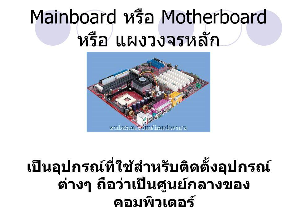 Mainboard หรือ Motherboard หรือ แผงวงจรหลัก