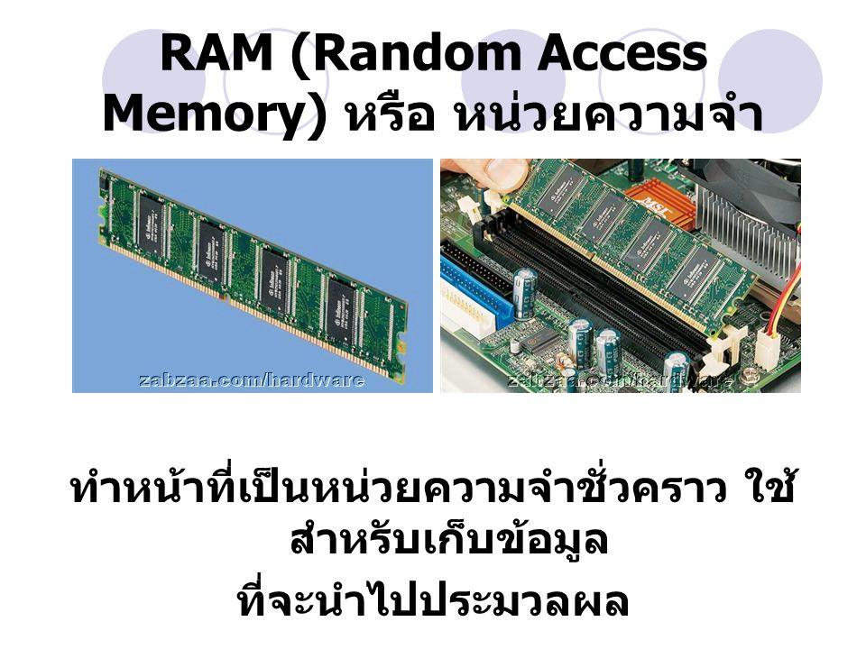 RAM (Random Access Memory) หรือ หน่วยความจำ