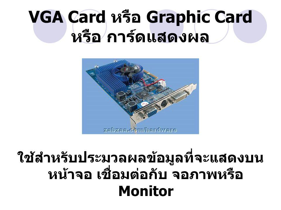 VGA Card หรือ Graphic Card หรือ การ์ดแสดงผล