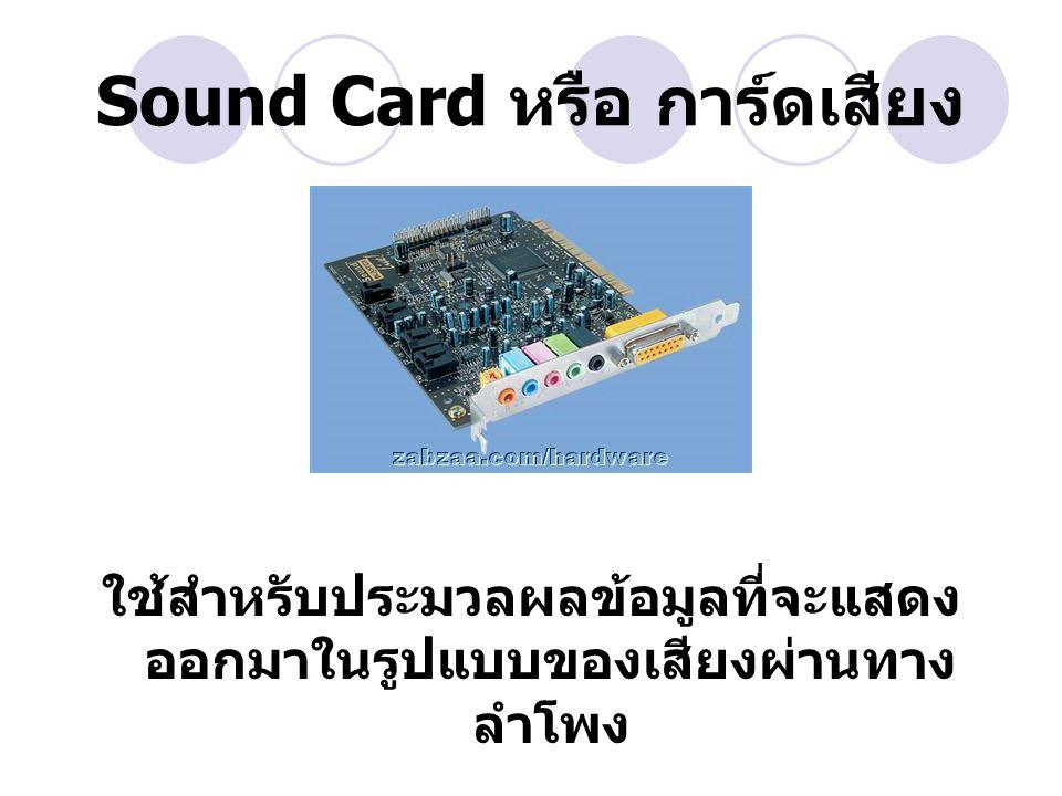 Sound Card หรือ การ์ดเสียง