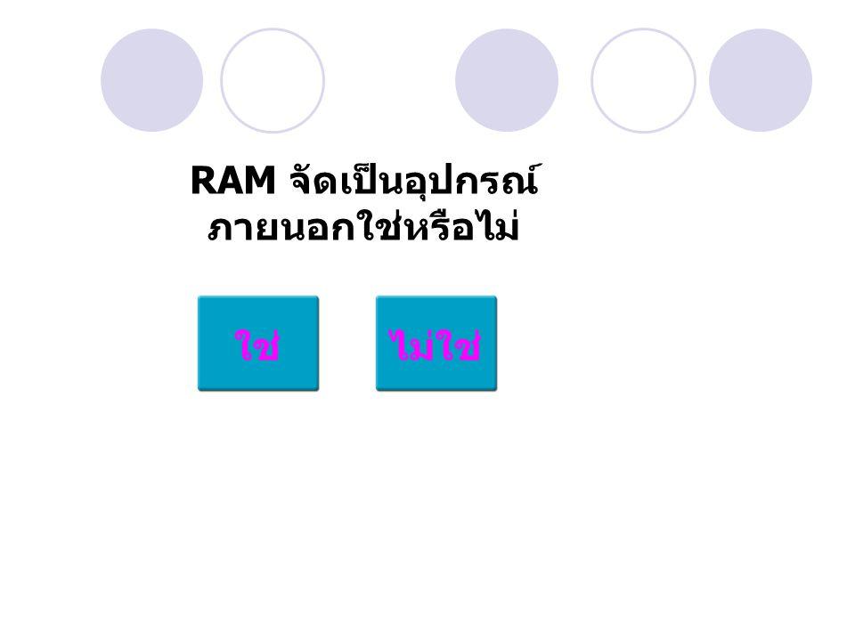 RAM จัดเป็นอุปกรณ์ภายนอกใช่หรือไม่