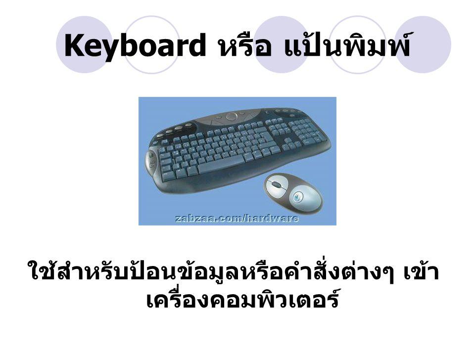 Keyboard หรือ แป้นพิมพ์